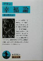 【中古】幸福論岩波文庫/アラン(著者),神谷幹夫(訳者)【中古】afb