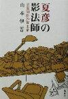 【中古】 夏彦の影法師 手帳50冊の置土産 /山本伊吾(著者) 【中古】afb