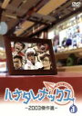 【中古】 ハナタレナックス 第1滴 2003傑作選 /TEA...