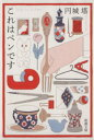 ブックオフオンライン楽天市場店で買える「【中古】 これはペンです 新潮文庫/円城塔(著者 【中古】afb」の画像です。価格は200円になります。