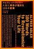 【中古】アルフレッド・アドラー人生に革命が起きる100の言葉/小倉広【著】【中古】afb