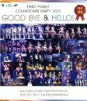 【中古】 Hello!Project COUNTDOWN PARTY 2013〜GOOD BYE&HELLO!〜(Blu−ray Disc) /Hello! P 【中古】afb