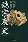 【中古】 端宗哀史(下) /李光洙(著者),金容権(訳者) 【中古】afb