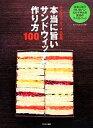 【中古】 本当に旨いサンドウィッチの作り方100 /ホテルニューオータニ【監修】 【中古】afb