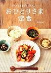【中古】 おひとりさま定食 かんたん自炊で体にうれしい /大野明衣子【著】 【中古】afb