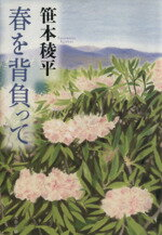 【中古】春を背負って文春文庫/笹本稜平(著者)【中古】afb