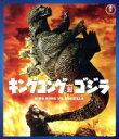 【中古】 キングコング対ゴジラ(60周年記念版)(Blu−ray Disc) /