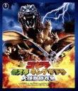 【中古】 ゴジラ モスラ キングギドラ 大怪獣総攻撃(60周年記念版)(Blu−ray Disc)
