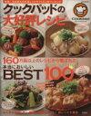 【中古】 クックパッドの大好評レシピ e‐MOOK/実用書 【中古】afb