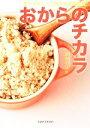 【中古】 おからのチカラ 食べて効く!日本の伝統美容食 /家村マリエ【著】 【中古】afb