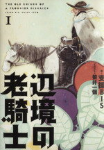 【中古】 辺境の老騎士(I) /支援BIS(著者),笹井一個(その他) 【中古】afb