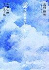 【中古】 雲は答えなかった 高級官僚その生と死 PHP文庫/是枝裕和【著】 【中古】afb