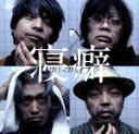 【中古】 寝癖(初回限定盤)(DVD付) /クリープハイプ 【中古】afb
