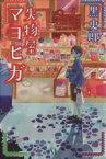 【中古】 失物屋マヨヒガ 幽ブックス/黒史郎(著者) 【中古】afb