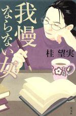 【中古】我慢ならない女/桂望実(著者)【中古】afb