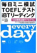 【中古】 毎日ミニ模試TOEFLテストiBTリーディング 10日間完全集中プログラム /高木義人【監修】,林美由樹,山田広之【執筆】 【中古】afb