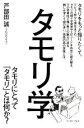 【中古】 タモリ学 タモリにとって「タモリ」とは何か? /戸...