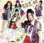【中古】 オキドキ(A)(DVD付) /SKE48 【中古】afb