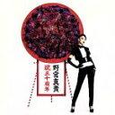 【中古】 30〜Greatest Self Covers&More!!!〜 /野宮真貴 【中古】afb