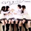 【中古】 ぐるぐるカーテン(DVD付C) /乃木坂46 【中古】afb