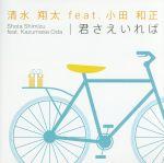 【中古】 君さえいれば(初回限定盤)(DVD付) /清水翔太 feat.小田和正 【中古】afb