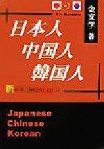 【中古】 日本人・中国人・韓国人 新東洋三国比較文化論 /金文学(著者) 【中古】afb