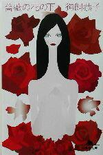 【中古】 薔薇の花の下 幻冬舎文庫/狗飼恭子(著者) 【中古】afb
