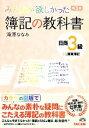 【中古】 みんなが欲しかった簿記の教科書 日商3級 商業簿記...