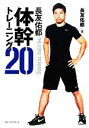 【中古】 長友佑都 体幹トレーニング20 /長友佑都【著】 【中古】afb