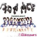 【中古】 ♪MUSICLEAN♪ /お掃除ユニット名古屋CLEAR'S...