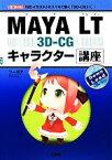 【中古】 MAYA LT 3D‐CG キャラクター講座 I・O BOOKS/フーモア【著】 【中古】afb