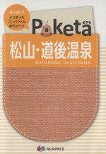 【中古】 Poketa 松山・道後温泉 2版  マップル/昭文社(その他) 【中古】afb