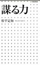 【中古】 謀る力 小学館新書/松平定知【著】 【中古】afb