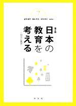 【中古】 日本の教育を考える 第2版 現状と展望 /望月重信,播本秀史,岡明秀忠【編著】 【中古】afb