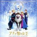 【中古】 アナと雪の女王 オリジナル・サウンドトラック−デラックス・エディション