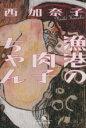 【中古】 漁港の肉子ちゃん 幻冬舎文庫/西加奈子(著者) 【中古】afb