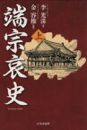 【中古】 端宗哀史(上) /李光洙(著者),金容権(訳者) 【中古】afb