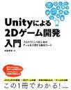 【中古】 Unityによる2Dゲーム開発入門 プログラミング初心者がゲームを公開する最短コース /中島安彦【著】 【中古】afb