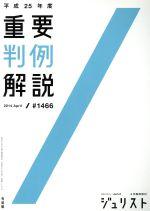 【中古】重要判例解説(平成25年度)/法律・コンプライアンス(その他)【中古】afb
