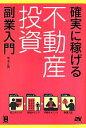 【中古】 確実に稼げる不動産投資 副業入門 /黒木正男(著者...