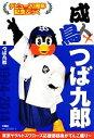【中古】 成鳥つば九郎 デビュー20周年記念ぶっく /つば九郎(著者) 【中古】afb