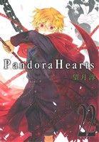 青年, その他  Pandora Hearts(22) GC() afb