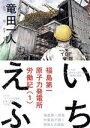 ブックオフオンライン楽天市場店で買える「【中古】 いちえふ 福島第一原子力発電所労働記(1 モーニングKC/竜田一人(著者 【中古】afb」の画像です。価格は110円になります。
