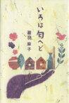 【中古】 いろは匂へど /瀧羽麻子(著者) 【中古】afb