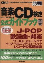 【中古】音楽CD検定公式ガイドブック(下巻)CDジャーナルムック/レコード検定協議会(編者)【中古】afb
