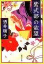 【中古】 紫式部の欲望 集英社文庫/酒井順子(著者) 【中古】afb