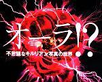 【中古】 オーラ!? 不思議なキルリアン写真の世界 /谷口雅彦(その他),川口友万(その他)