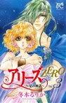 【中古】 アリーズZERO 〜星の神話〜(3) プリンセスC/冬木るりか(著者) 【中古】afb