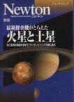 【中古】 最新探査機がとらえた火星と土星 水と生命の証拠を求めて/タイタンとリングの謎に挑む ニュートンムック/サイエンス(その他) 【中古】afb