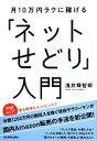 【中古】 「ネットせどり」入門 月10万円ラクに稼げる /浅...